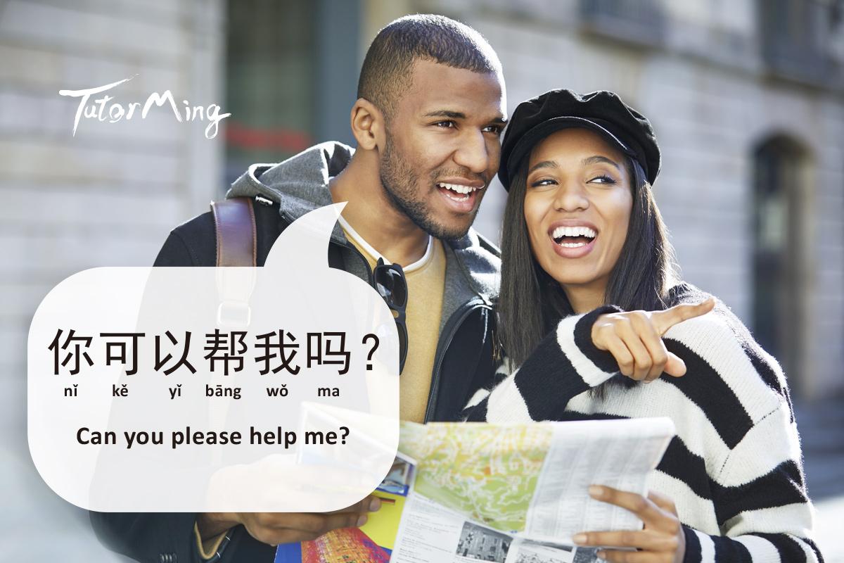 你可以幫我嗎
