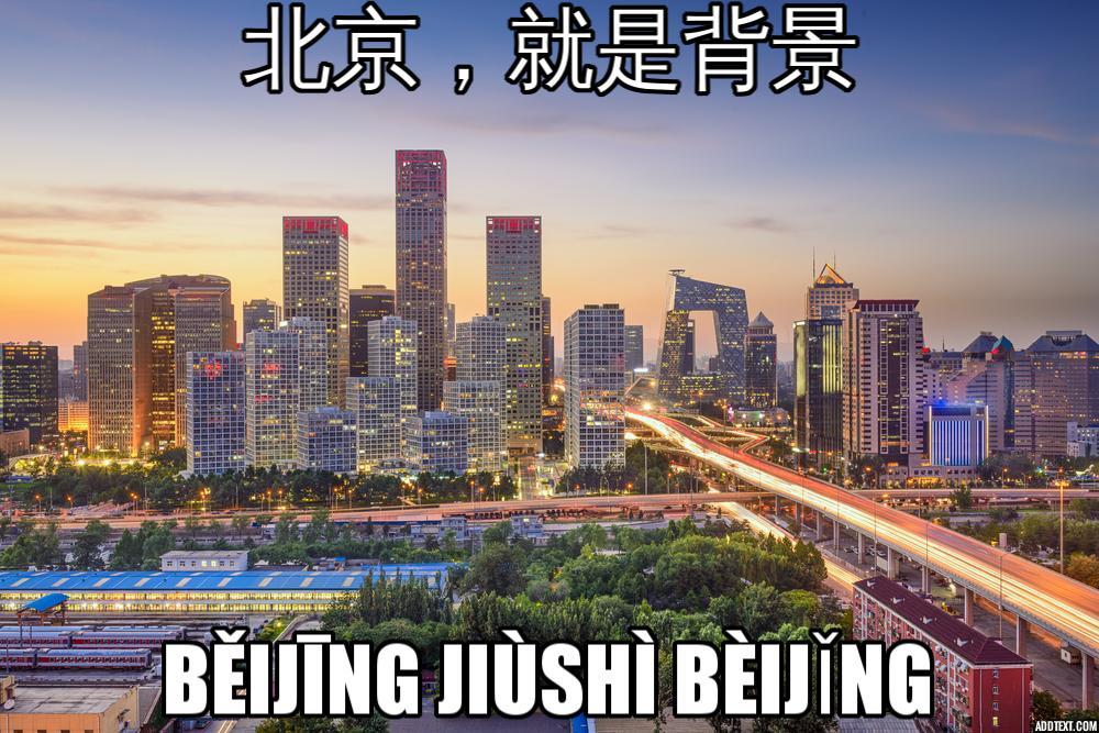北京就是背景-3.jpg