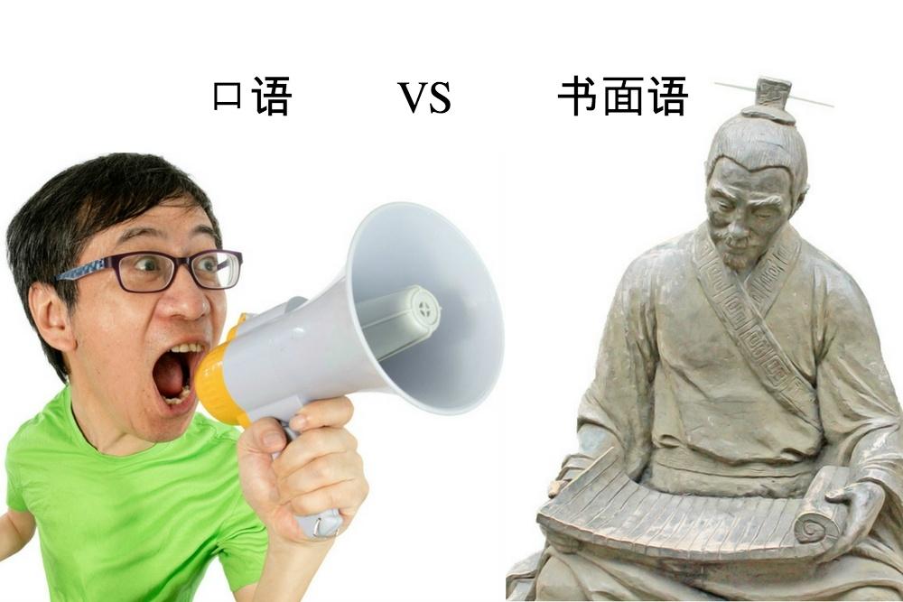 口语VS书面语differences.jpg