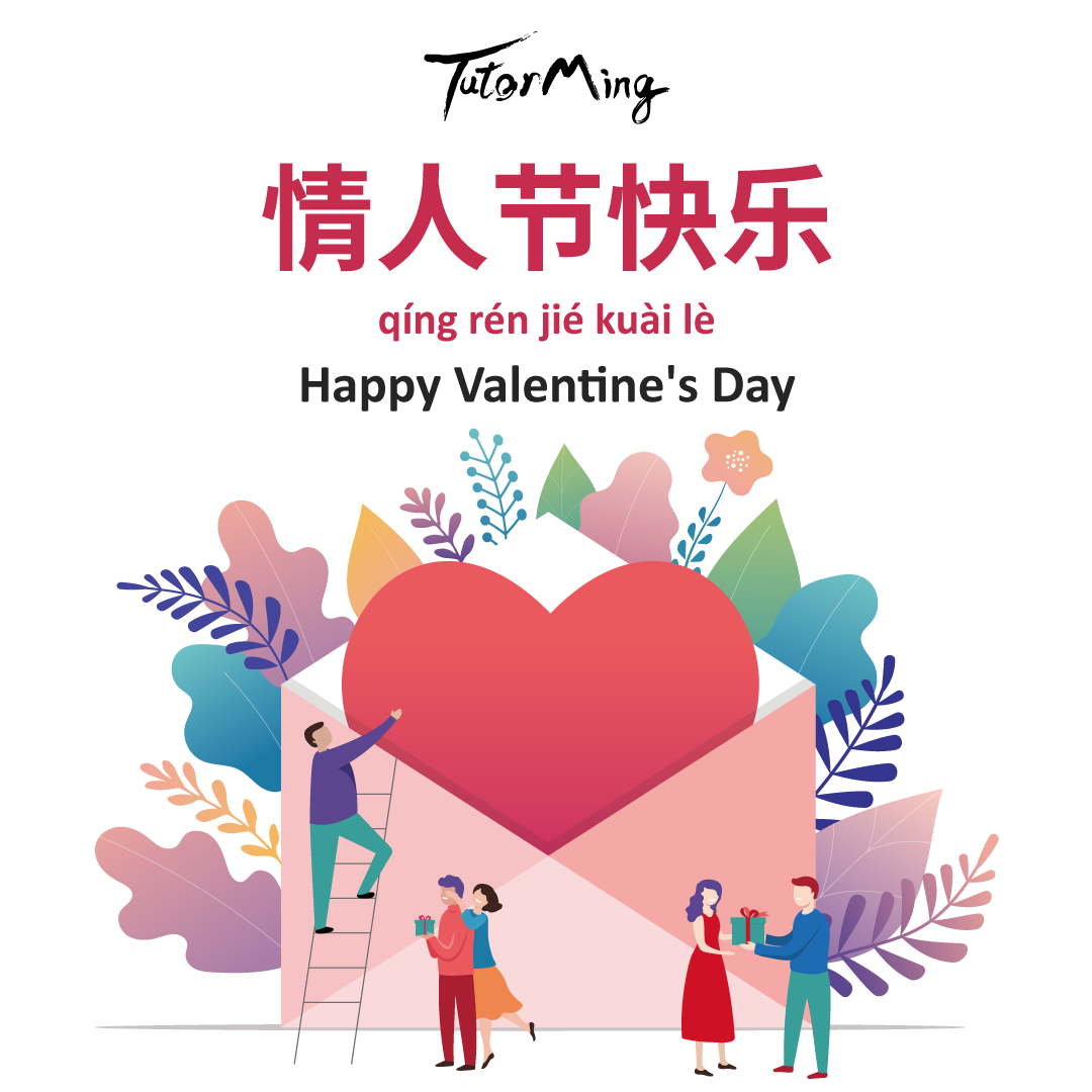 How to say happy valentines day in Chinese
