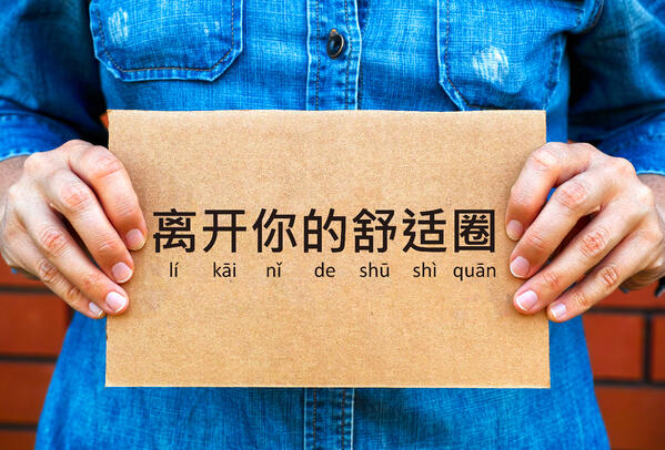 Learn Chinese to step up