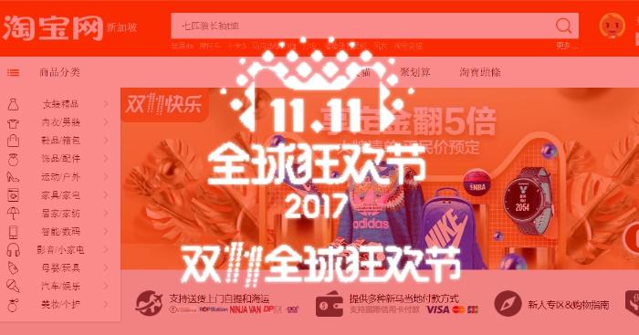 Taobao Tmall 11.11 JPG.jpg