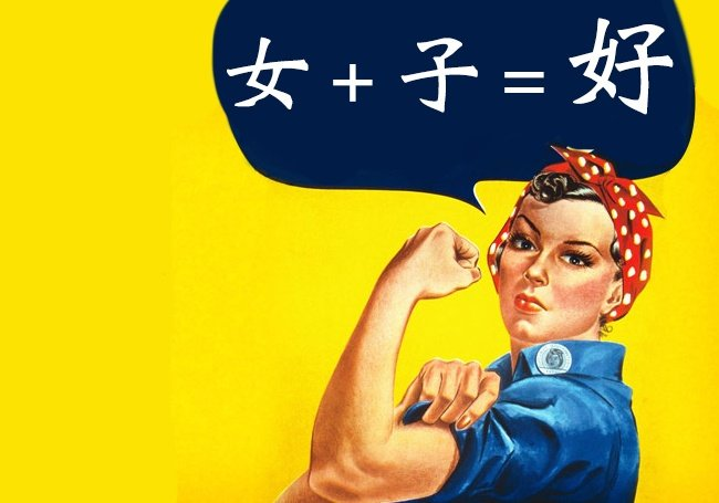 6-chinese-characters-that-empower-women.jpg