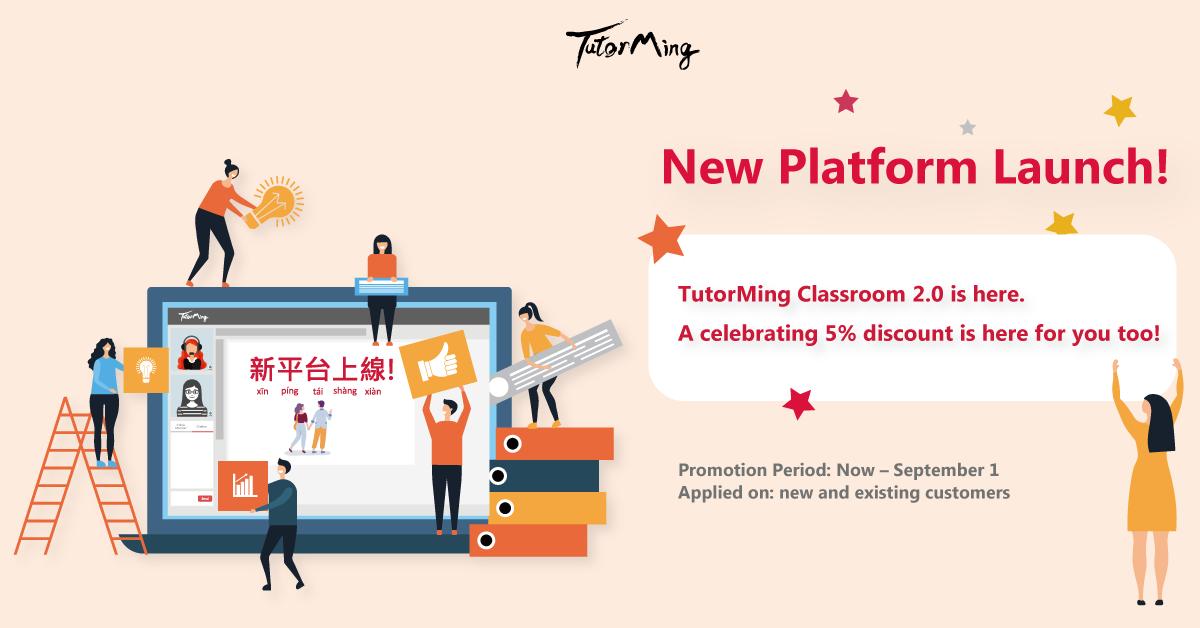 TutorMing New Platform 2019