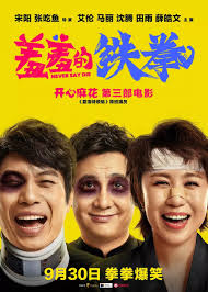 funny Chinese movie