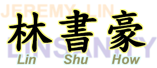 Jeremy Lins Chinese name