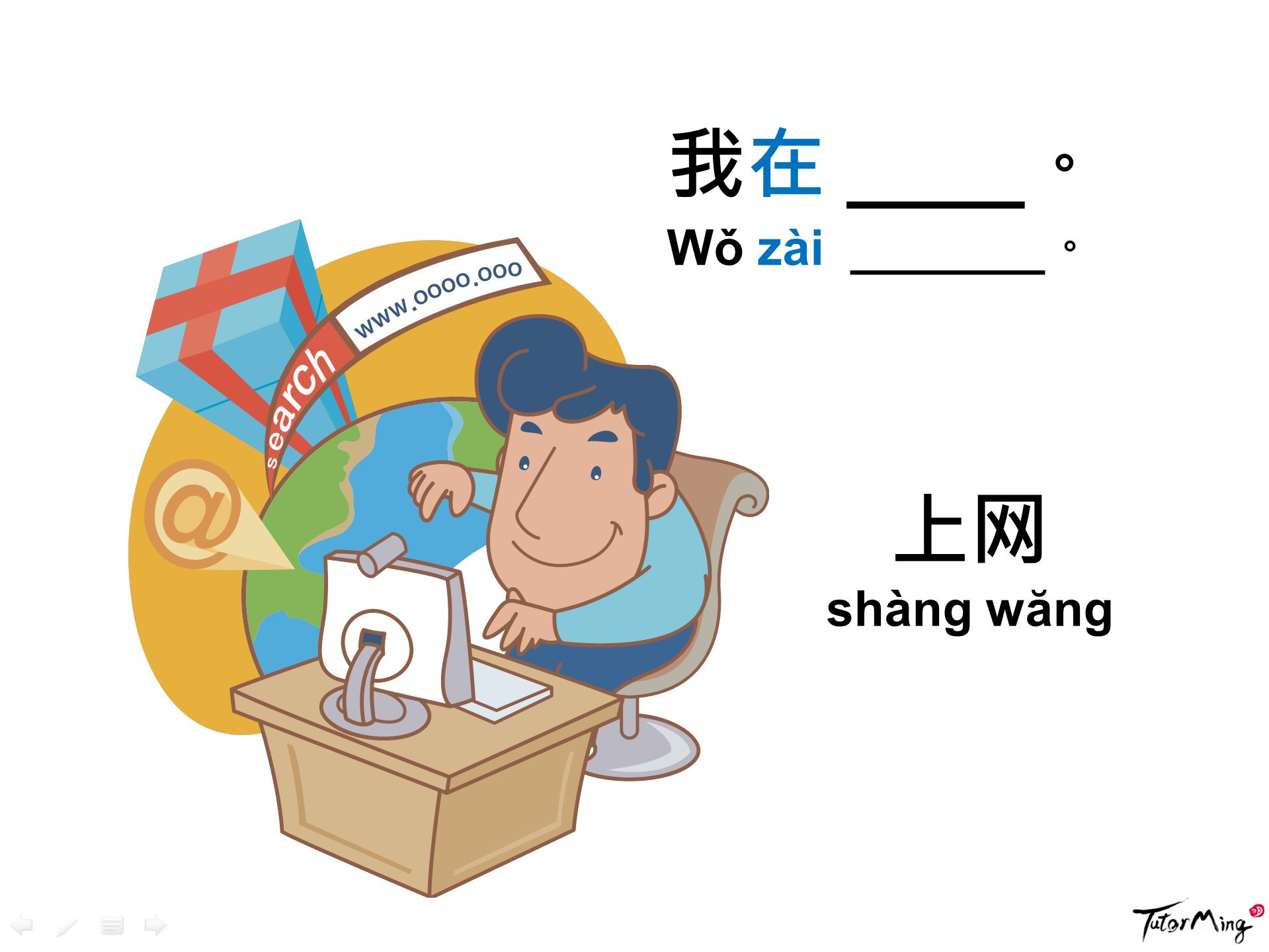 What_are_you_doing_in_Chinese.jpg