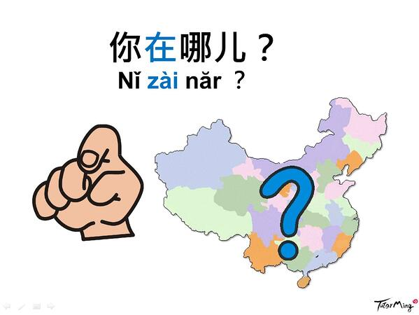 Where_are_you_in_Chinese.jpg