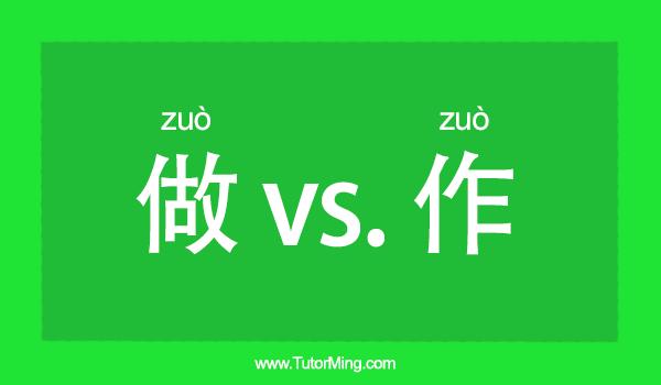 Zuo-vs-Zuo-1.png