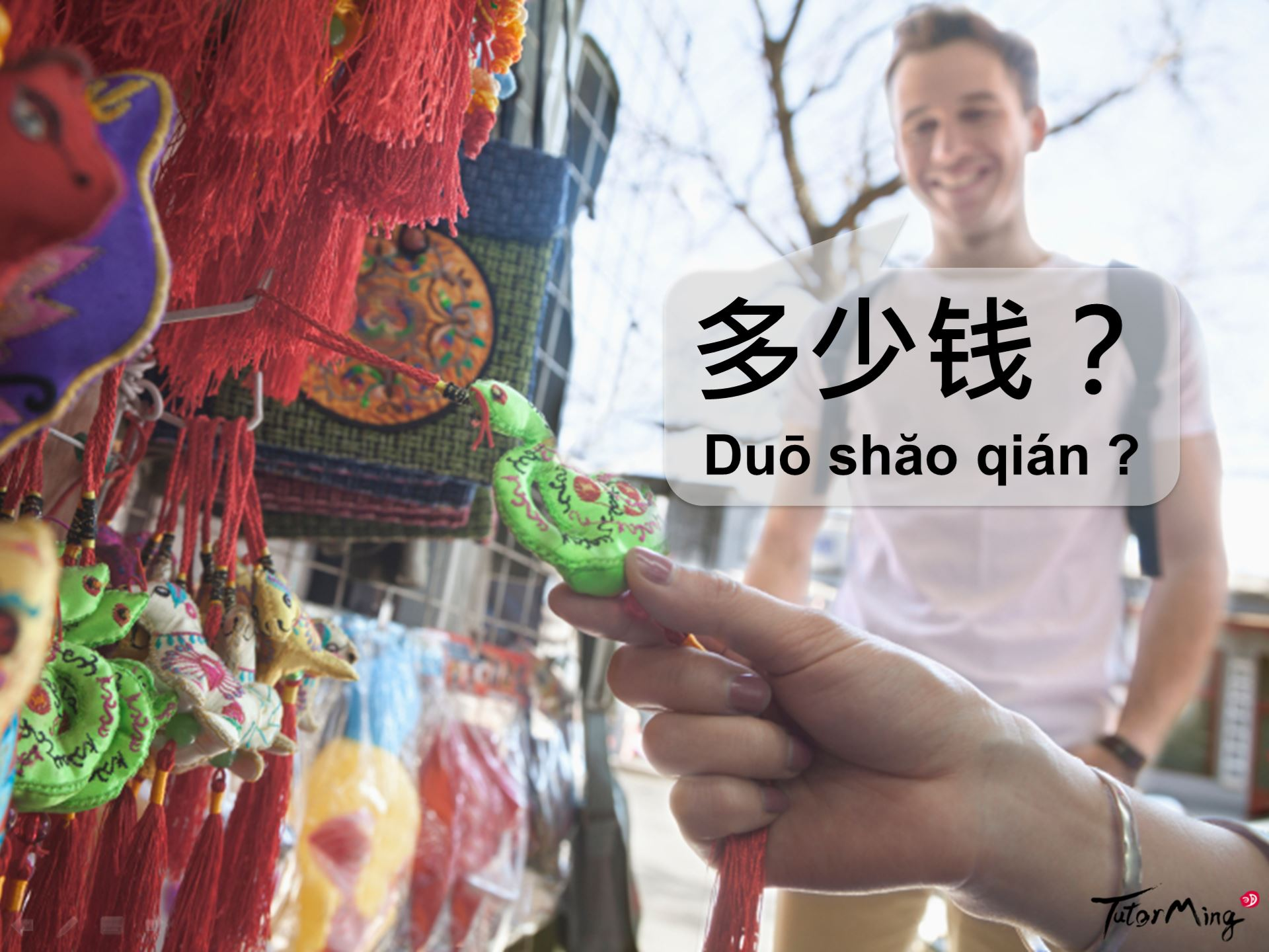 _How_much_money_in_Chinese.jpg