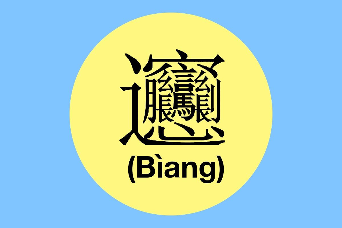 biang_chinese_character.jpg