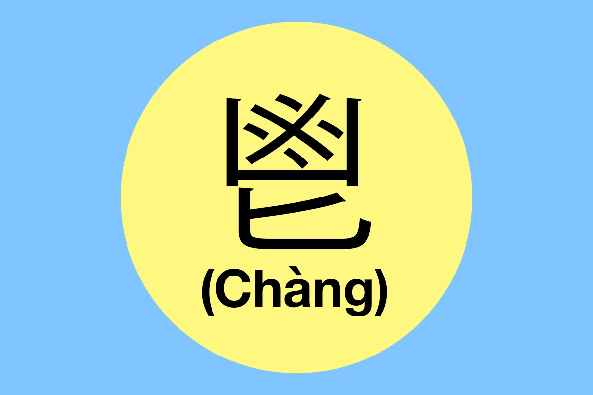 chang_characters.jpg
