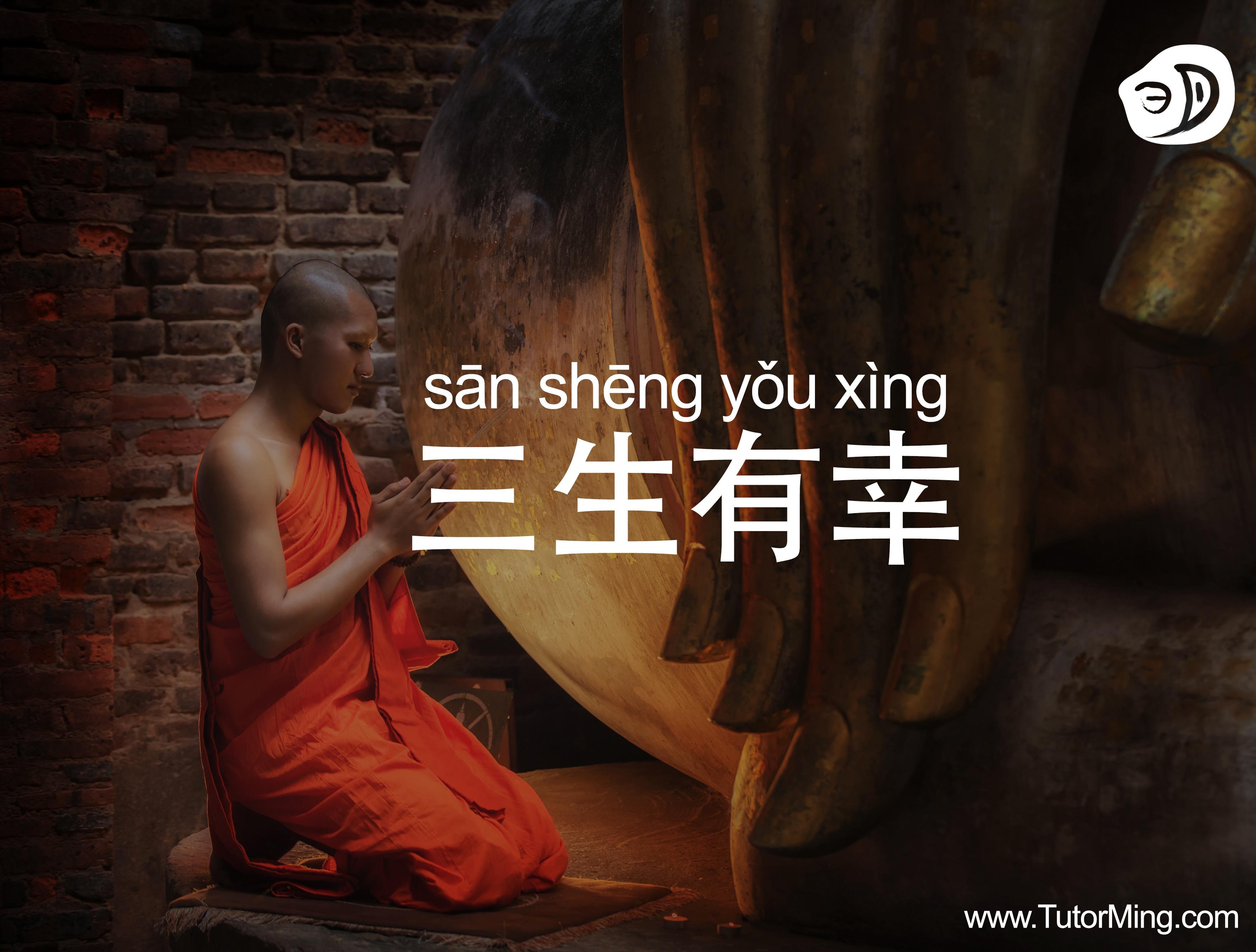 chengyu_san_sheng_you_xin.jpg