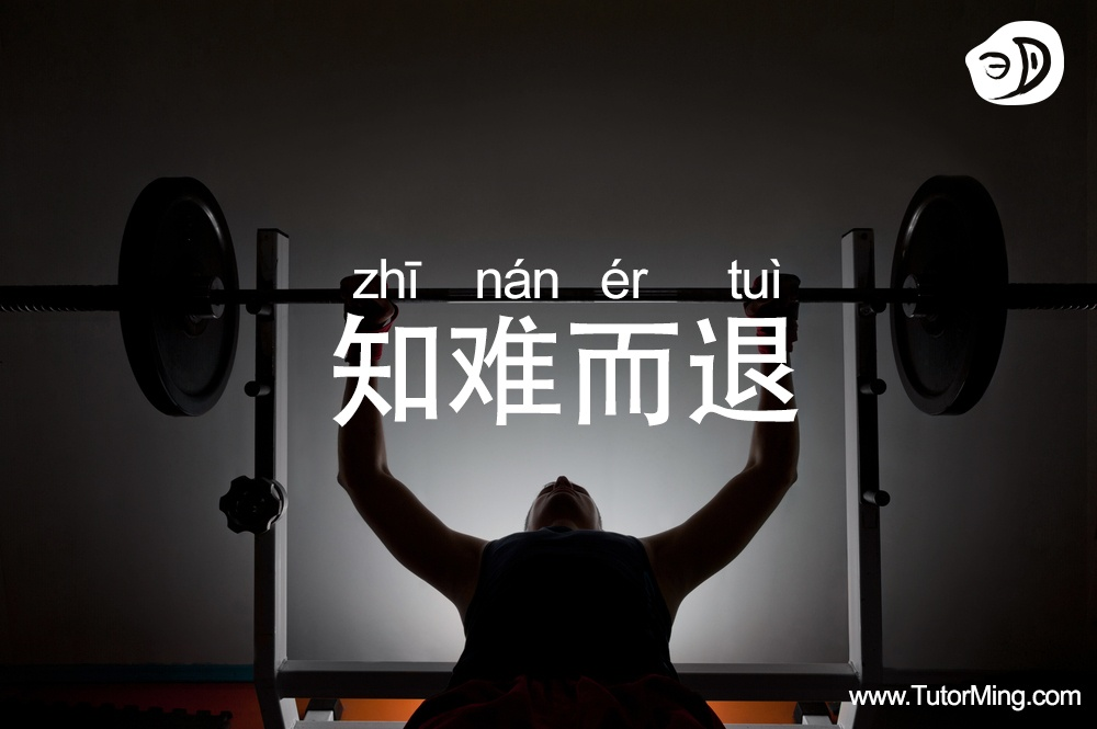 chengyu_zhi_nan_er_tui.jpg
