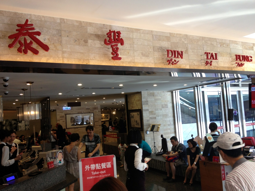 dintaifung.png