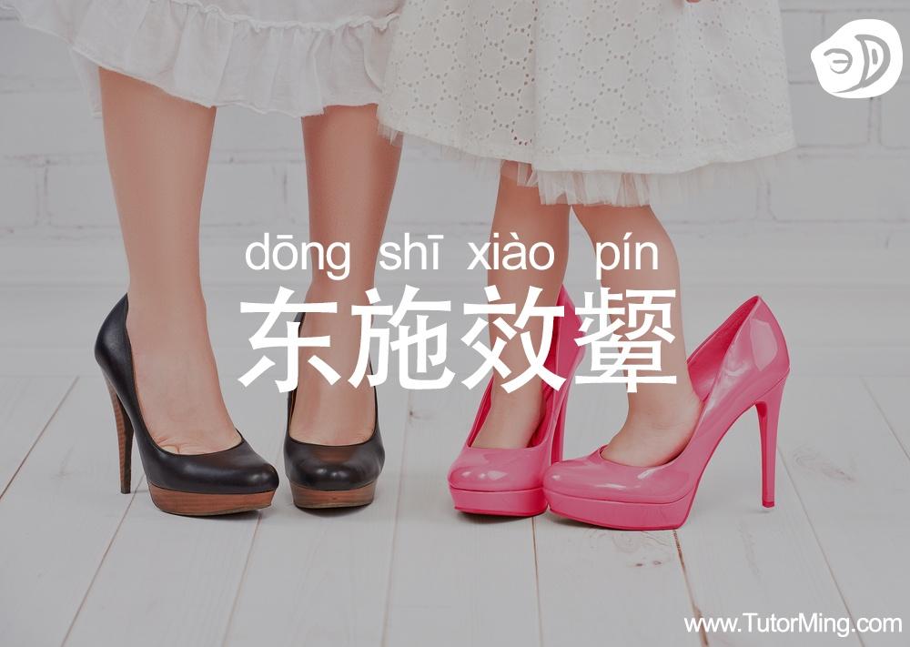 dong_shi_xiao_pin_chengyu.jpg