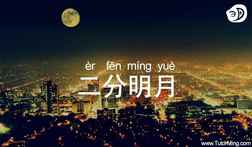 erfenmingyue-2.jpg