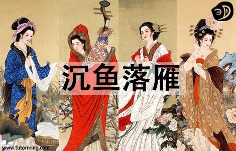 four-beauties-of-china.jpg