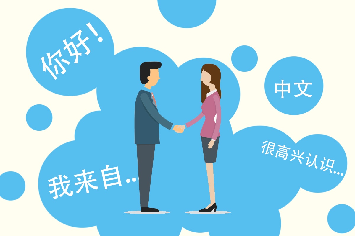 How to introduce yourself in chinese biocorpaavc Gallery