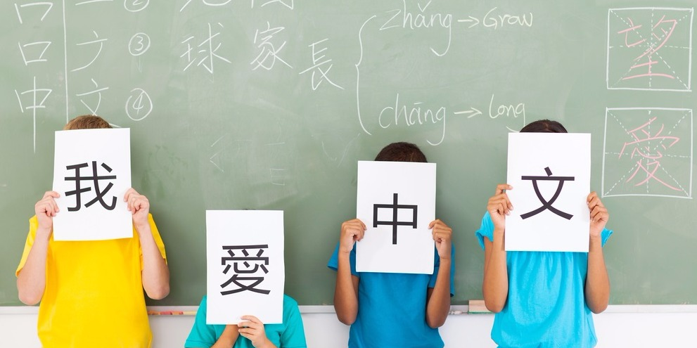 jfq8hy5v-learn-mandarin.jpg