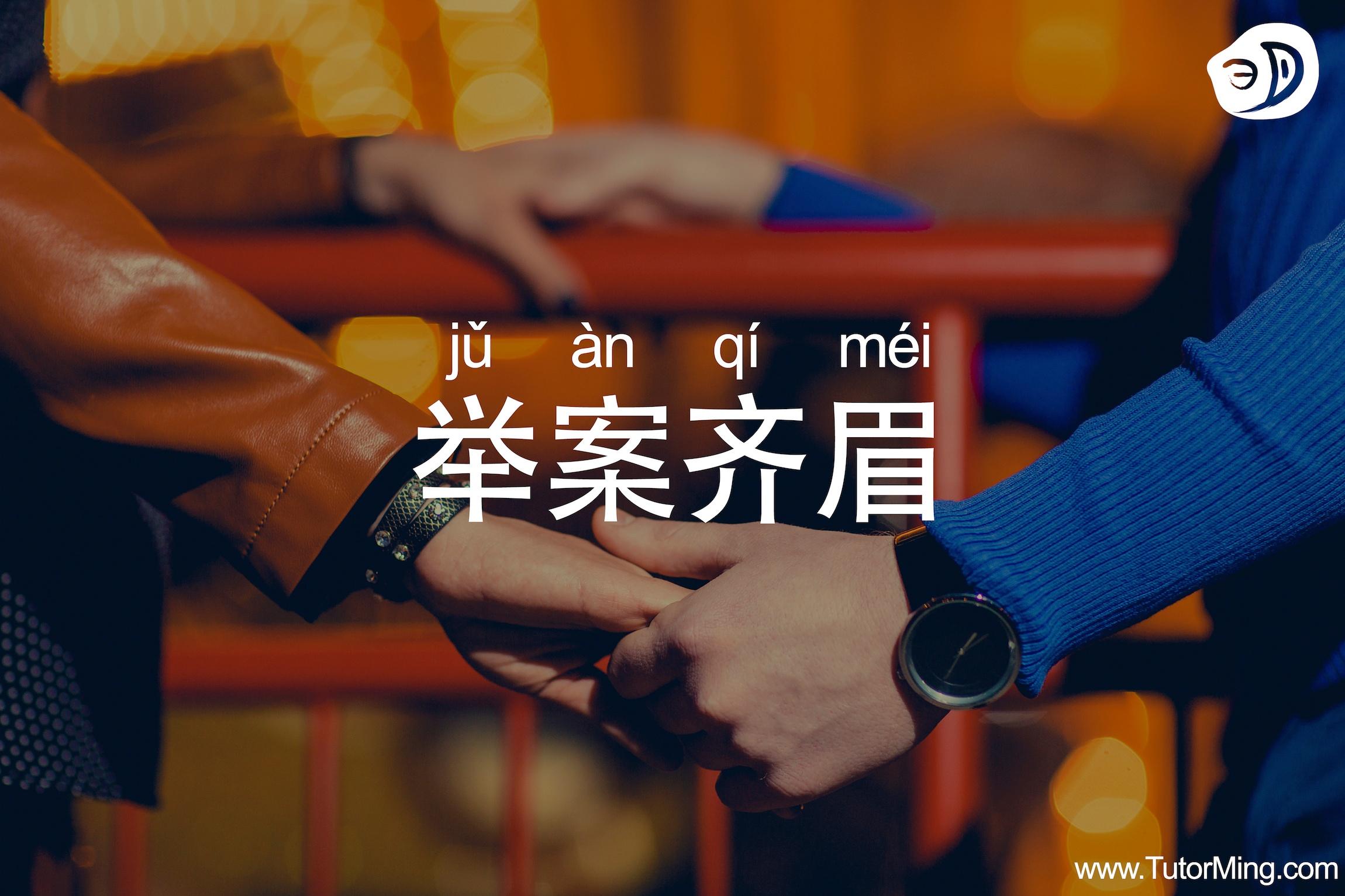 ju_an_qi_mei_chengyu_meaning.jpg