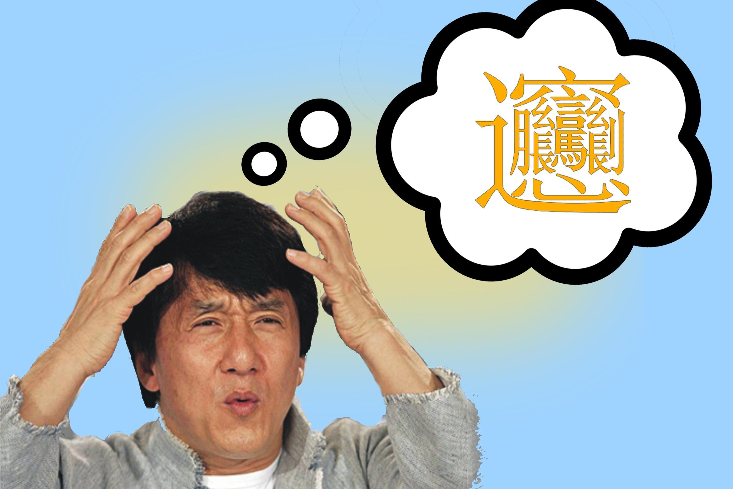 odd_chinese_characters.jpg