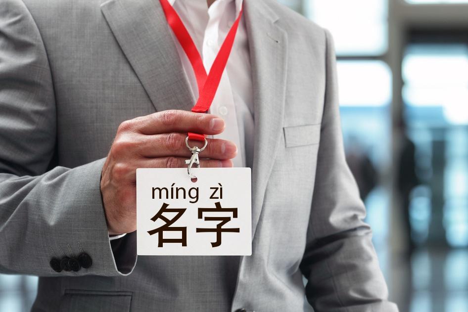 picking_a_chinese_name.jpg