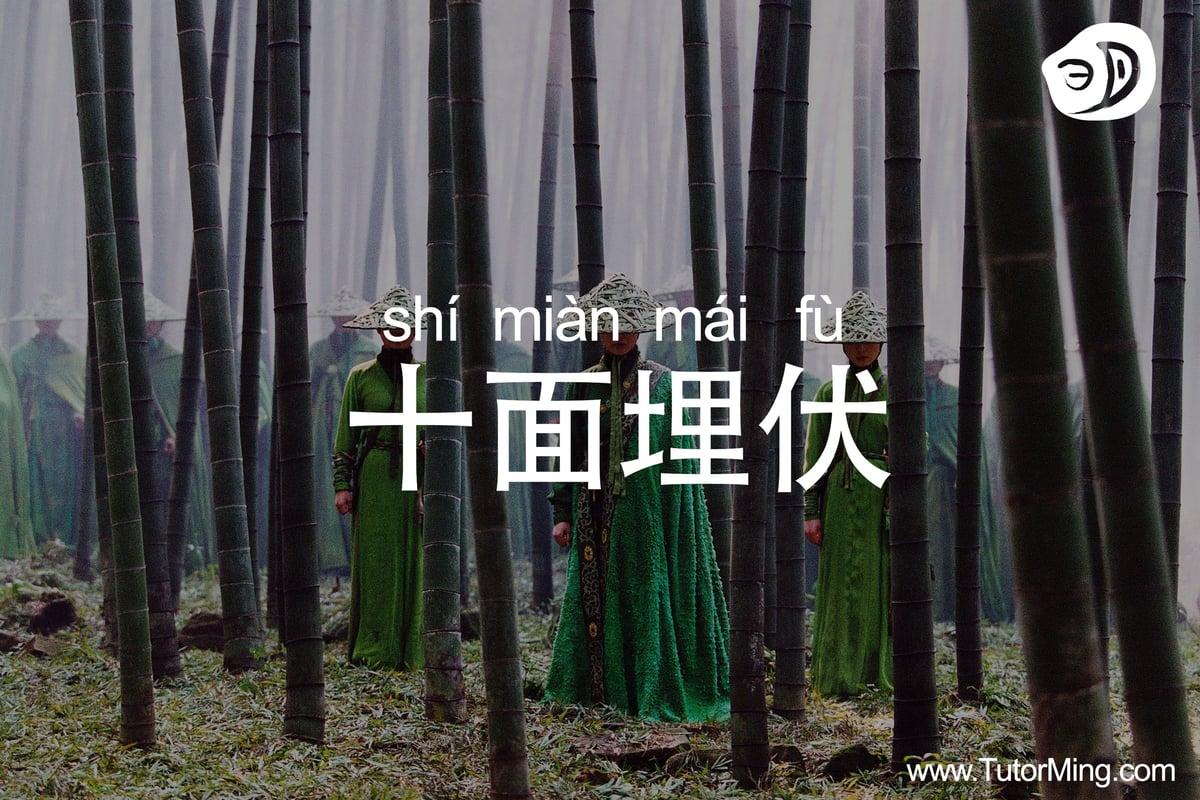 shi_mian_mai_fu.jpg