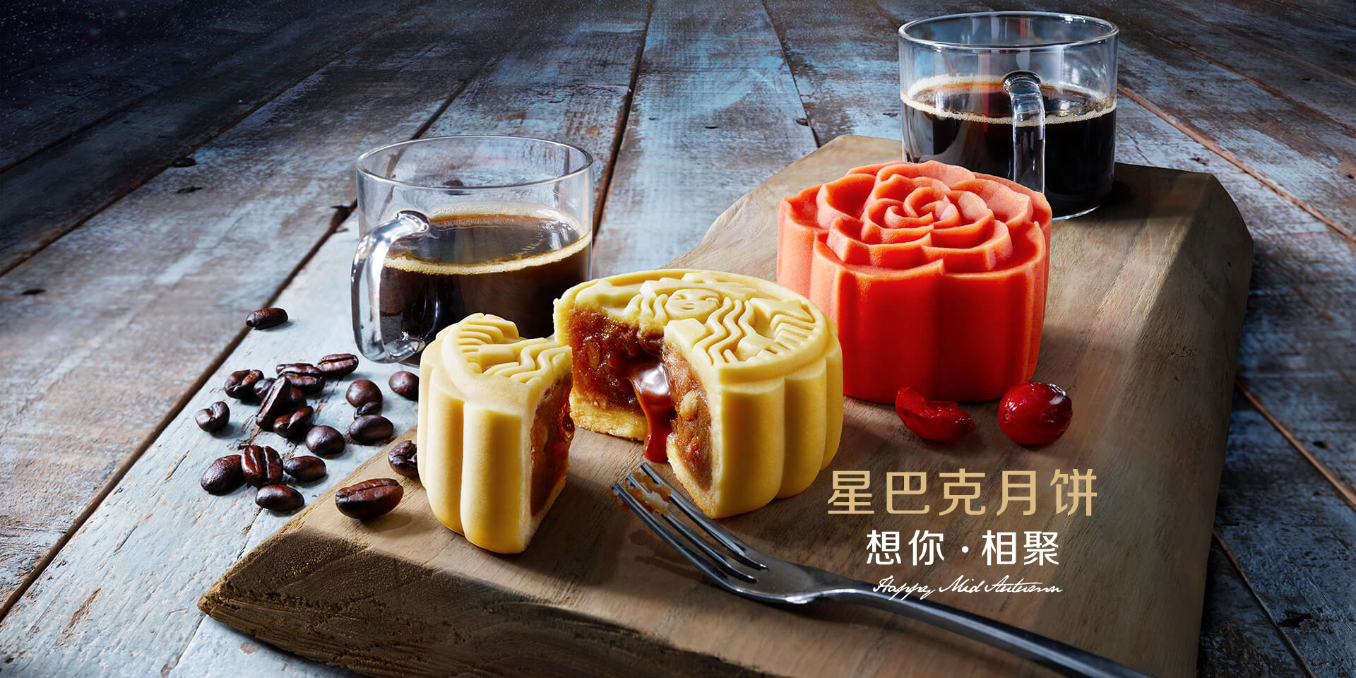 starbucks_mooncake_2.jpg