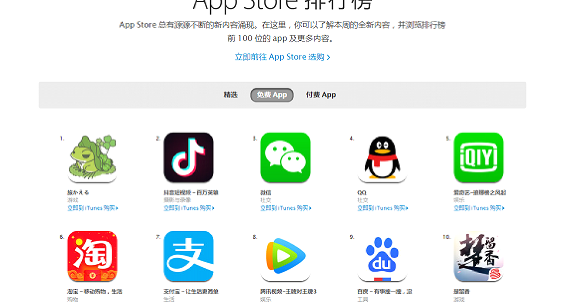 travel frog app store.png