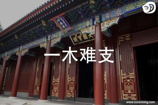 yi-mu-zhi-nan-chengyu.jpg