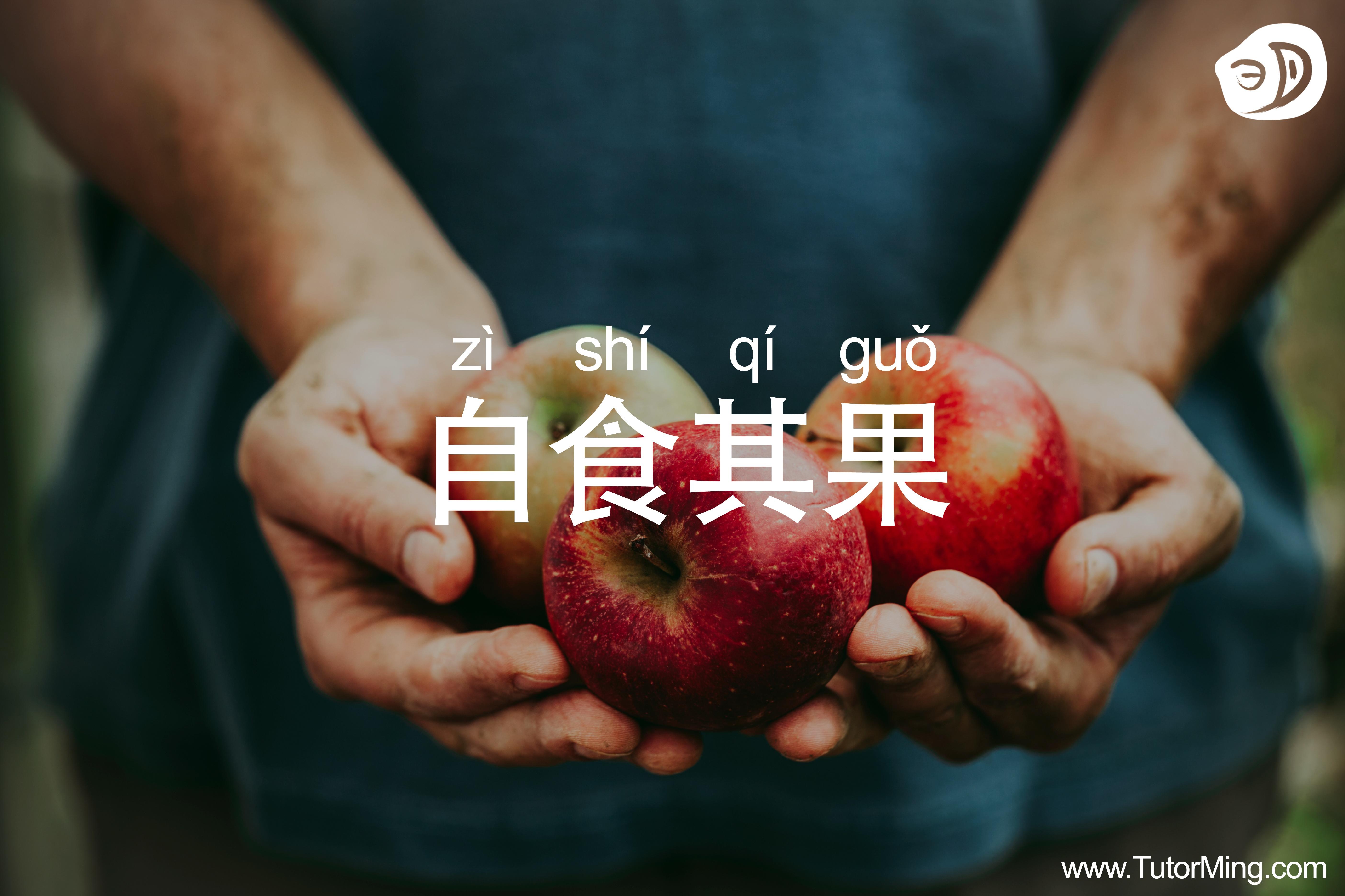 zi_shi_qi_guo.jpg