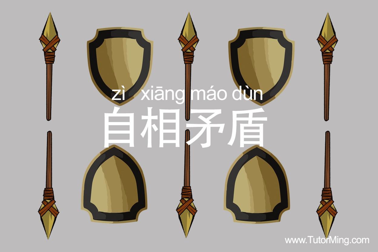 zi_xiang_mao_dun.jpg