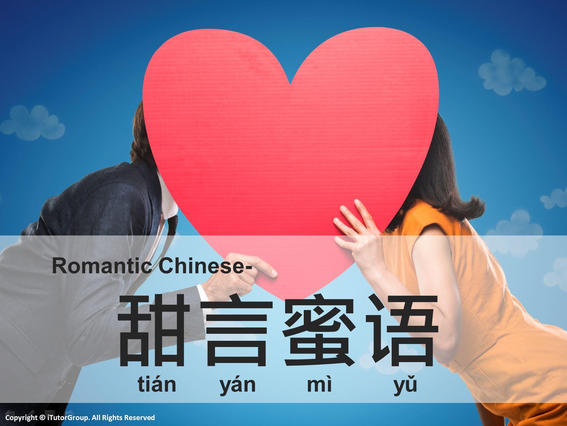 Romantic_Chinese.jpg