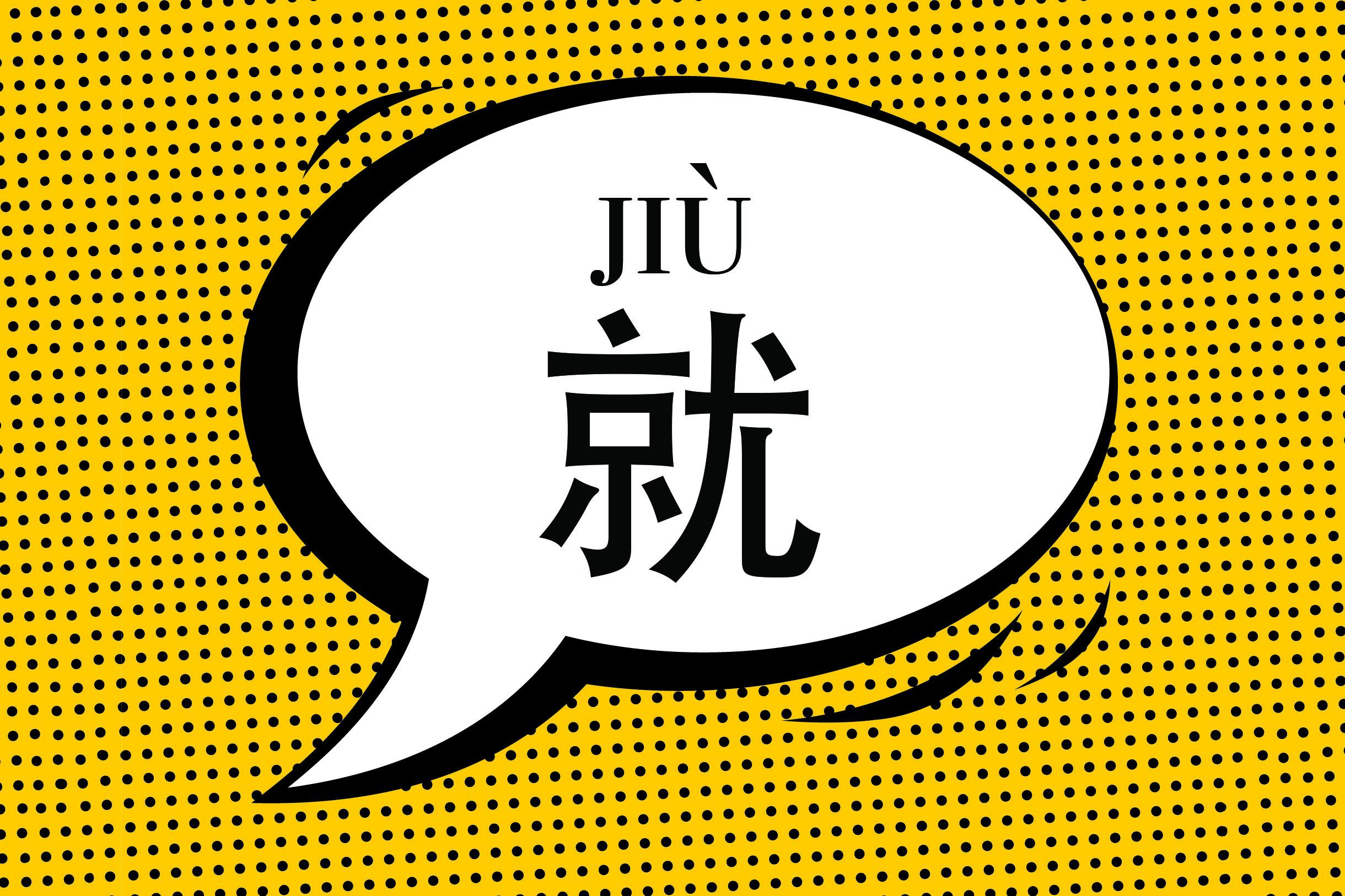 Jiu A Misunderstood Chinese Character